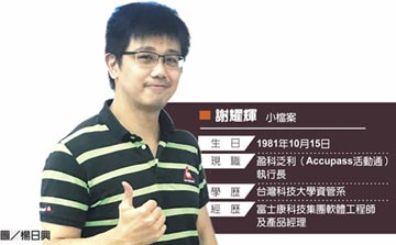 台青在陸創業甘苦談 台灣人已無優勢 要更接地氣