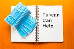 歐日解封名單沒有台灣!網:口罩外交變笑話