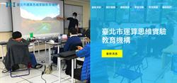 台北市運算思維實驗教育機構辦學1年停招 引發家長不滿