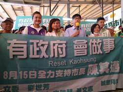 被指執政失敗的民進黨又回來了 陳其邁 : 高雄不能等