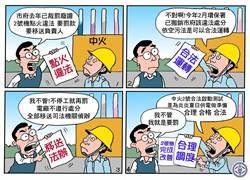 台電祭出中火2號機爭議漫畫 台中市府駁斥:誤導視聽