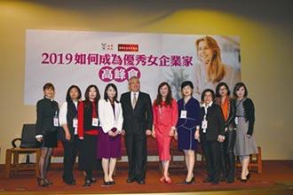 女企業家論壇 發掘女性潛力