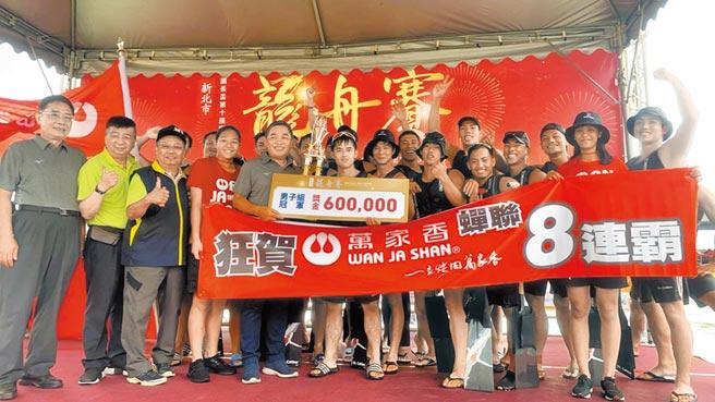 第10屆新北市議長盃龍舟錦標賽,男子組由萬家香隊以2分06秒82的成績奪冠,8連霸抱走獎金60萬元。(賴彥竹攝)