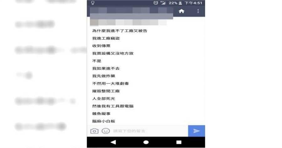 廖男多次在通訊軟體上留言恐嚇,嗆聲要殺叔叔全家。(圖/讀者提供)