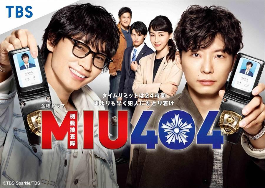 星野源(左)與綾野剛主演的新戲《MIU404》開播。(friDay影音提供)