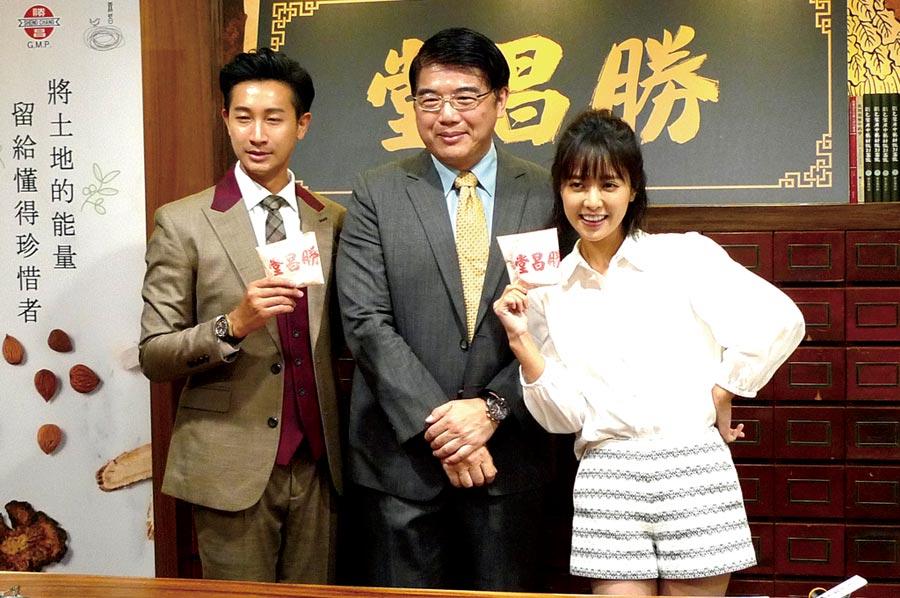 勝昌製藥總經理李威著(中)帶領《羅雀高飛》男、女主角邱凱偉(左)、林艾璇(右)出席中藥掌櫃一日實習體驗記者會。圖/黃台中