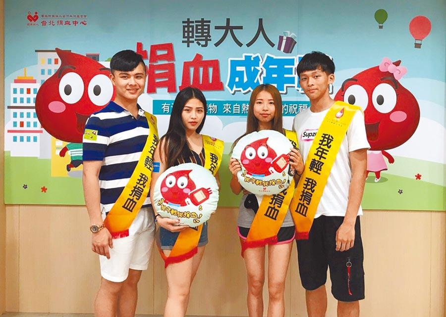 民法成年年齡將下修改為18歲,圖為台北捐血中心舉辦成年禮,呼籲年輕人踴躍加入捐血行列。(台北捐血中心提供)
