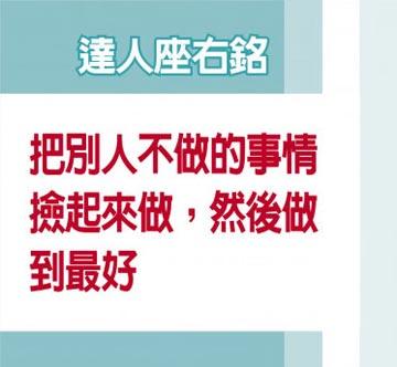 職場達人-快樂蟲拜老闆俞豪 俞豪不畏挑戰 打造螳螂王國