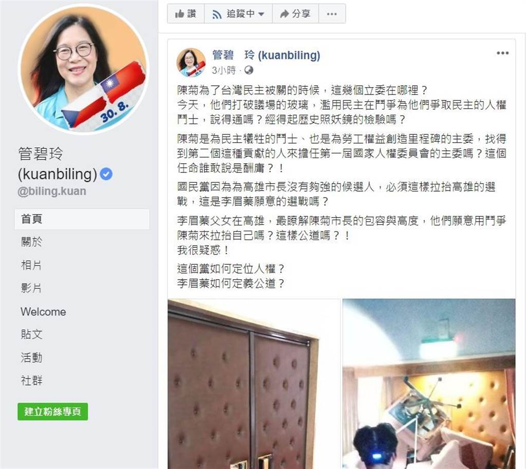 民進黨立委管碧玲今日臉書發文 (翻攝管碧玲臉書)
