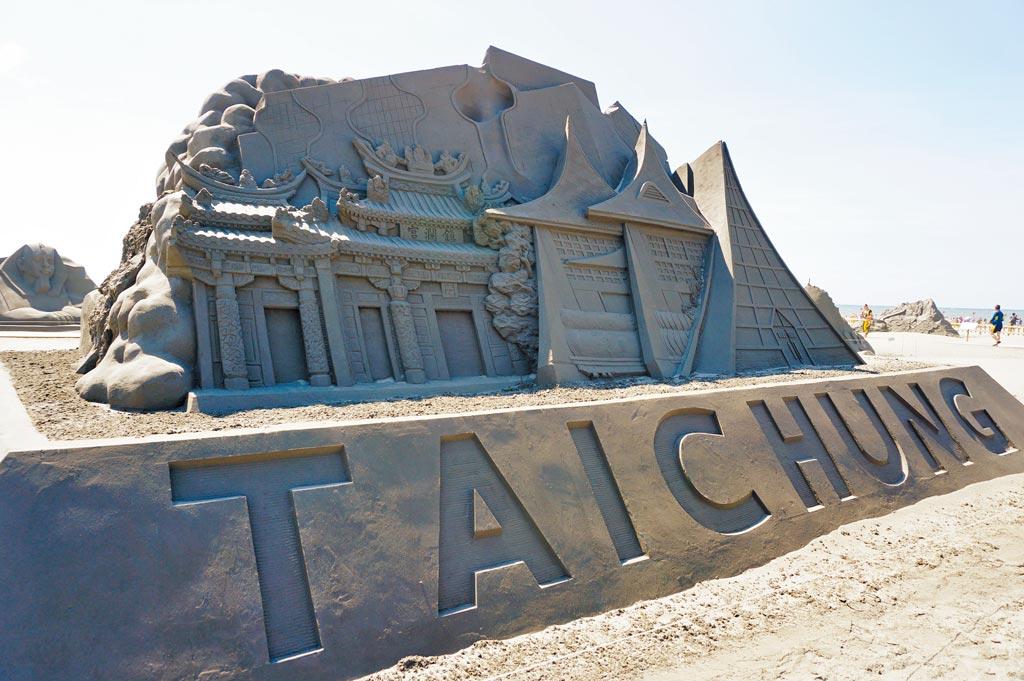 2020大安沙雕音樂季主題「環遊世界」,主雕呈現鎮瀾宮、湖心亭、國家歌劇院及路思義教堂等台中知名景點。(王文吉攝)