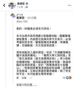 國慶煙火在漁光島網友有意見 黃偉哲:尊重籌備會決定