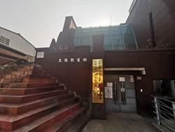 三義火炎山生態教育館成為苗縣第11座環境教育場所