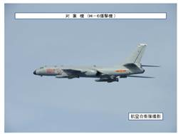 日本公布 共軍轟6轟炸機飛近台灣東部外海空域