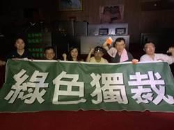 老K報到》國民黨回神 衝進立法院監督民進黨