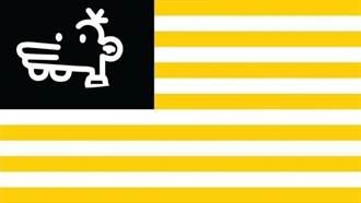 百萬美國網友支持改用這面新國旗