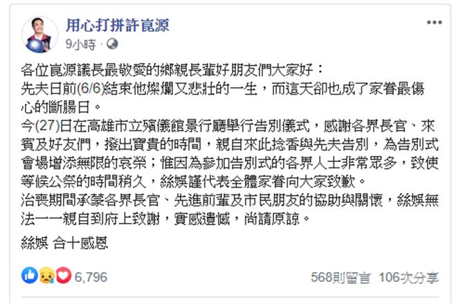 許崑源遺孀透過臉書致歉。(圖/翻攝 許崑源臉書)