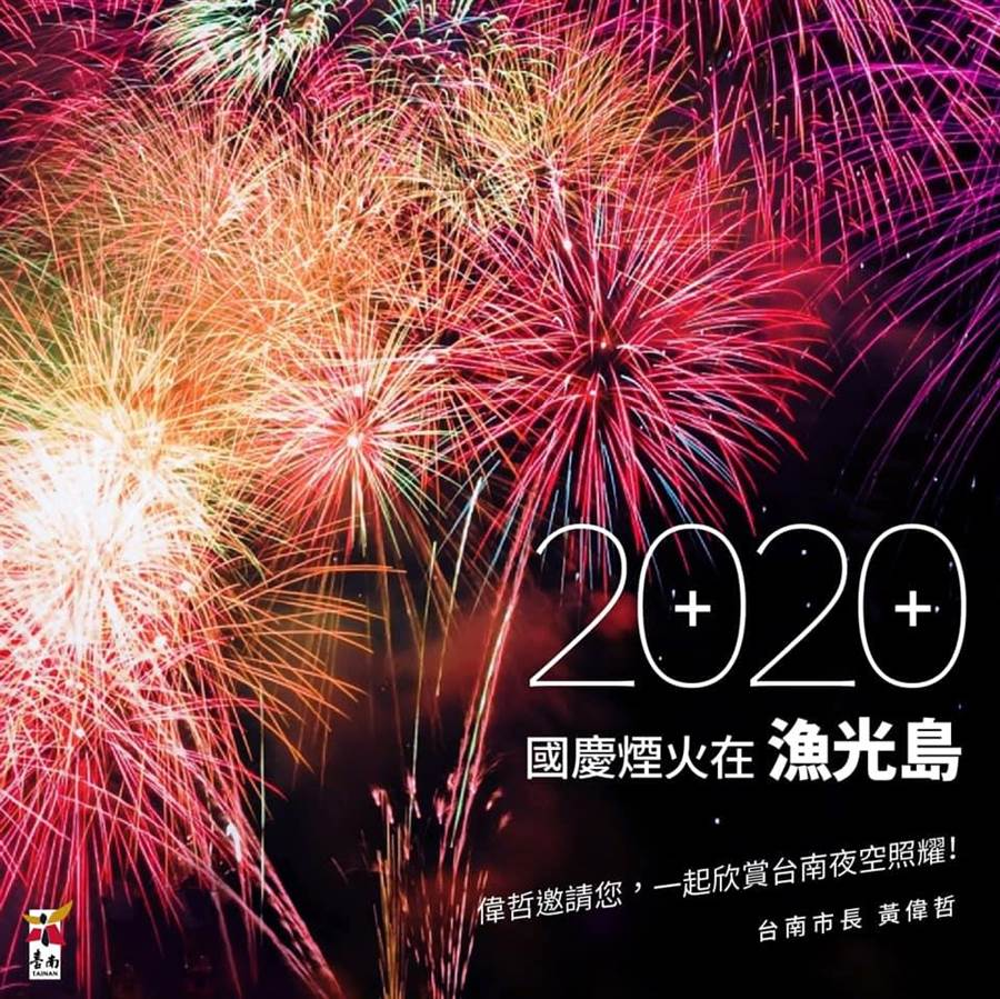 今年國慶煙火在漁光島。(摘自黃偉哲臉書/曹婷婷台南傳真)