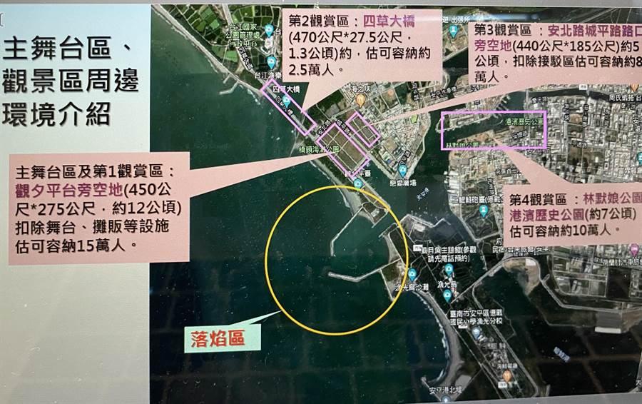 今年國慶煙火在漁光島,除了主舞台周邊規畫4個觀賞區,可容納超過20萬人。(曹婷婷攝)