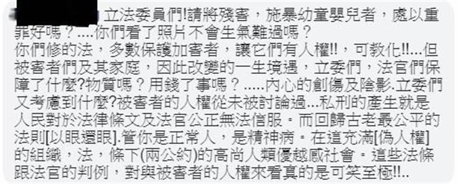 網友留言要求立法嚴懲施暴者。(取自臉書)