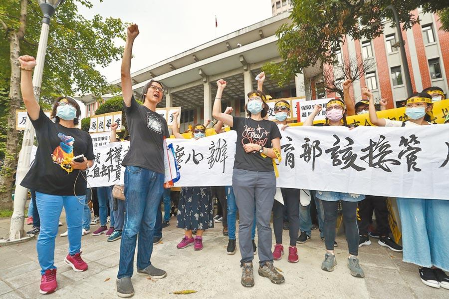 稻江管理學院無預警宣布停辦,自救會到教育部門口陳情抗議。(本報資料照片)