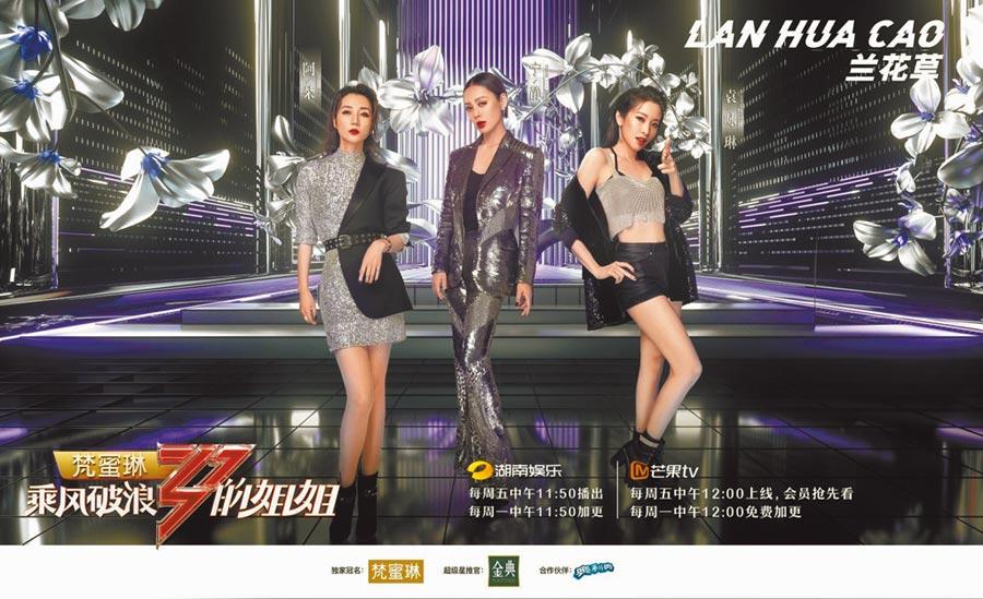 阿朵(左起)、寧靜、袁詠琳日前飆唱經典歌曲獲好評。(《乘風破浪的姐姐》提供)