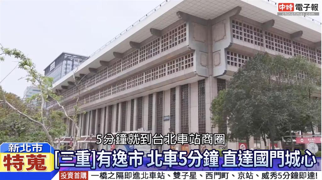 三重新案「有逸市」地點佳,車程5分鐘可達台北車站商圈。/中時電子報攝