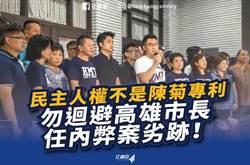 江啟臣:民進黨才是把民主當成人質的慣犯