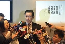 馬英九挺藍委佔立院 籲蔡總統撤提名、菊知進退