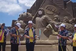 陳時中福隆沙雕揭口罩  笑說上次來已經50年