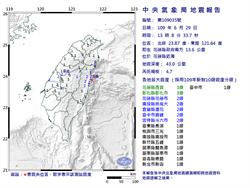 13:08花蓮近海規模4.7地震 最大震度花蓮、彰化3級