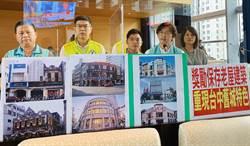 市議員關心歷史舊建築活化議題  都發局:透過重整與修繕活化老舊建築