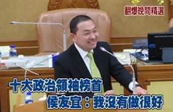 十大政治領袖榜首 侯友宜:我沒有做很好