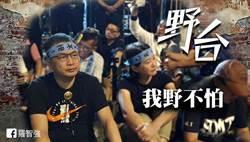 國民黨長期抗戰 今晚起立院旁連續1個月「野台」開講