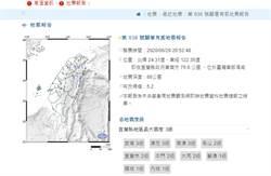 20:52東部海域發生規模5.2地震 最大震度宜蘭3級