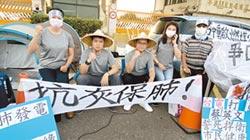 2議員夜宿中火抗議