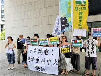 環團抗議中央鴨霸 要求中火停機、成立獨立電業監管機構