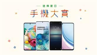 遠傳夏日手機大賞  入手5G手機享Google三大好禮
