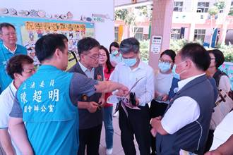 立委陳超明邀集教育部會勘竹南3國小修繕工程