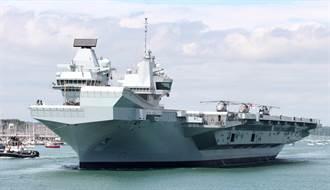 還不如沒有!英在兩航母上猛砸錢 負擔不起艦載機和護航艦隊