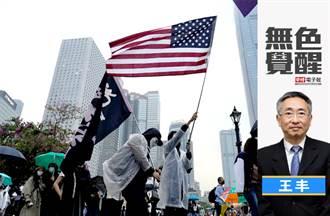 無色覺醒》王丰:美國真的民主自由?英國真的慈眉善目?