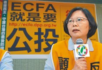 還ECFA公道