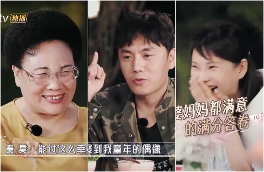 面對伊能靜和媽媽問「這輩子做最對的事」,秦昊機智的回答,讓婆媳都開心笑了。(圖/取材自芒果TV)