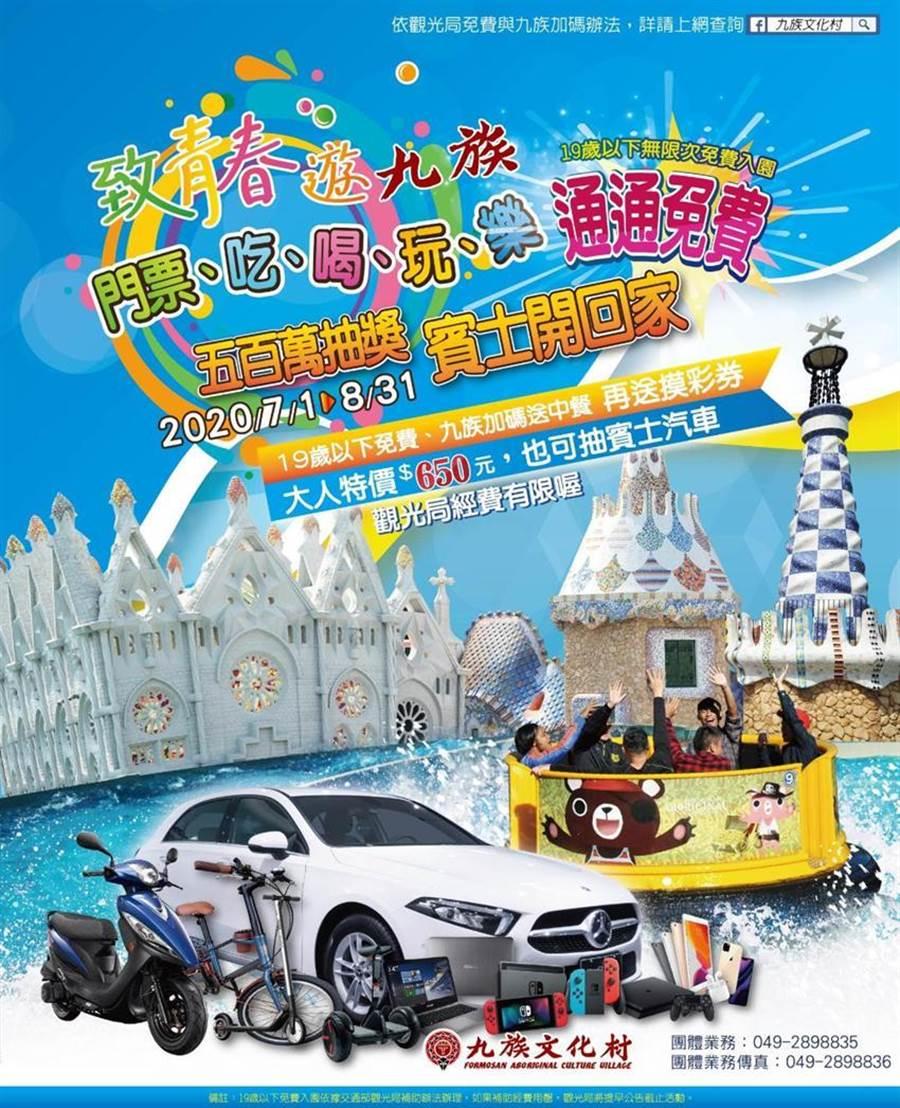 (九族文化村暑假期間推出「致青春遊九族」的優惠活動。圖/九族文化村)
