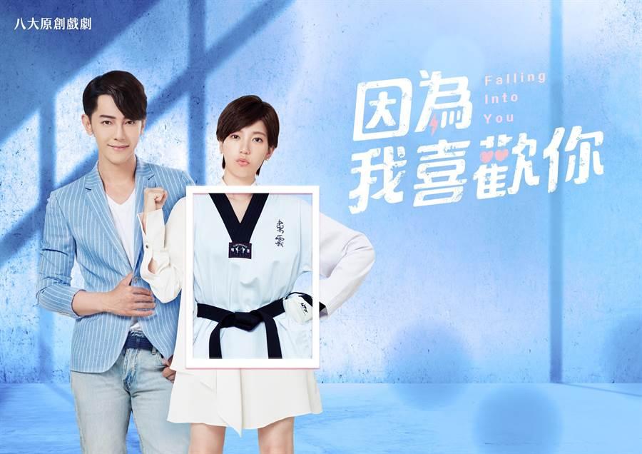 汪东城、郭雪芙合作《因为我喜欢你》。(八大提供)