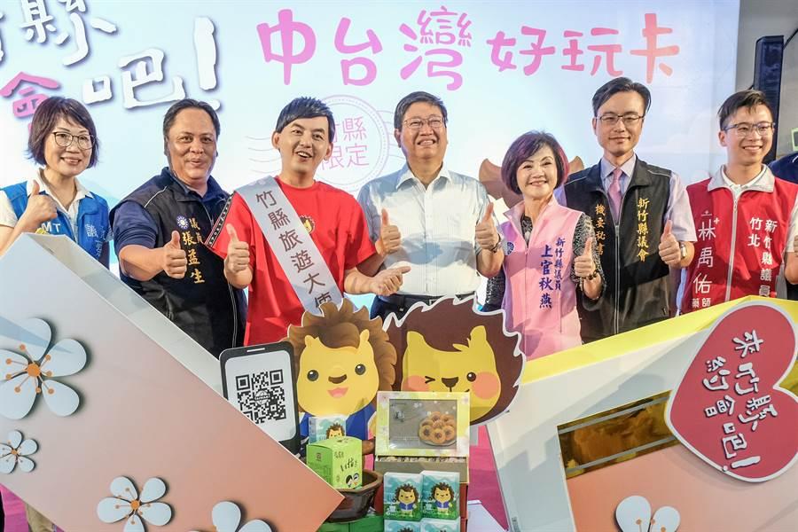 縣長楊文科(中)為藝人黃子佼(中左)等人 宣傳「中台灣好玩卡─新竹縣限定版」將在7月1日上線開賣。(羅浚濱攝)