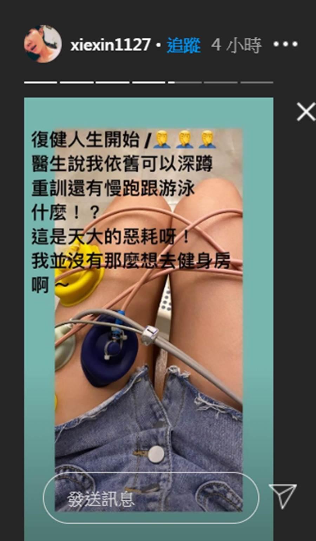 謝忻IG全文。(圖/謝忻IG)