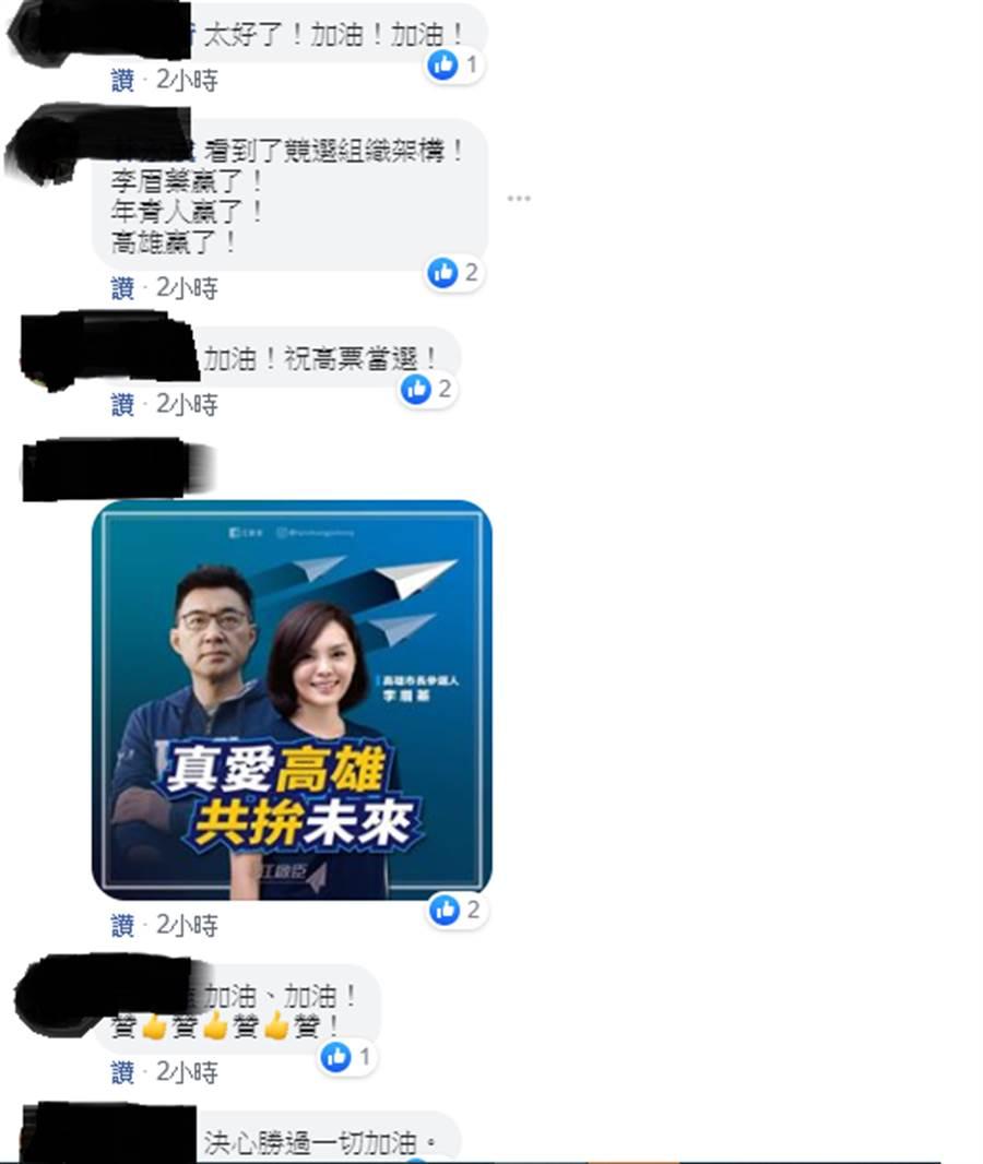 網友留言支持李眉蓁。(取自臉書)