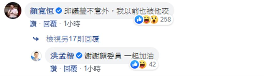 顏寬恆在洪孟楷臉書上留言。(取自臉書)