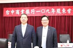台中銀董事長王貴鋒及總經理賈德威 均連任董事