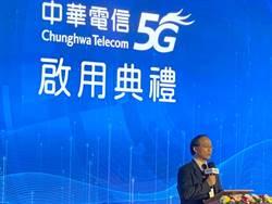 《通信網路》中華電5G資費最低599元 上網吃到飽1399元起跳